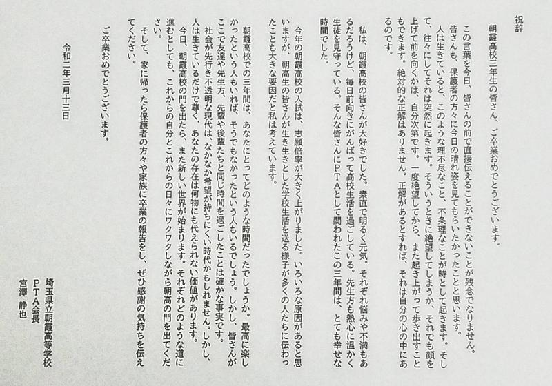 宮澤PTA会長のお祝いの言葉