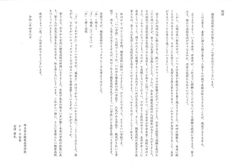 宮澤会長祝辞